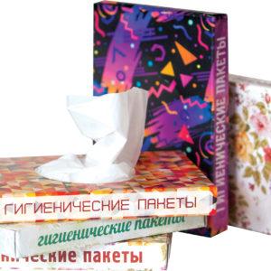 пакеты гигиенические-1