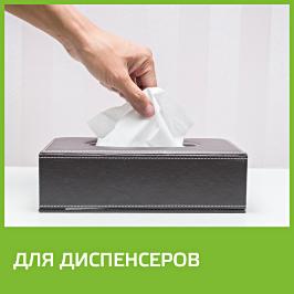 Dlya dispenserov