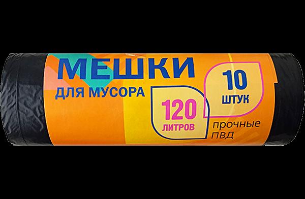 Мешки для мусора 120 л