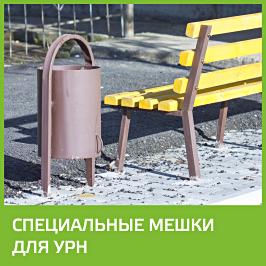 Dlya urn и uzkih veder-2