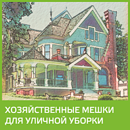 Meshki dlya ulichnoy uborki
